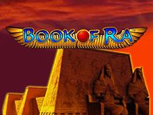 Играть в автомат Book of Ra в казино Вулкан